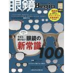 眼鏡Begin vol.26(2019)