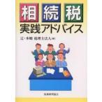 相続税実践アドバイス/辻・本郷税理士法人