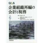 Q&A企業組織再編の会計と税務 / 山田淳一郎 / 山田&パートナーズ / 優成監査法人