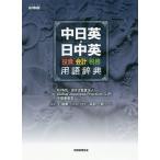 中日英・日中英 投資・会計・税務用語辞典/KPMG/あずさ監査法人GlobalJapanesePractice中国事業室/王瑞華