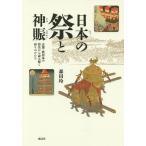 日本の祭と神賑 京都・摂河泉の祭具から読み解く祈りのかたち/森田玲