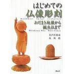 はじめての仏像彫刻 おだまき地蔵から誕生仏まで / 水戸川櫻華 / 森純儒