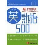 中学英熟語500 新STEP式/中学教育研究会
