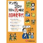 マンガとゴロで100%丸暗記高校日本史年代/高校社会科教育研究会