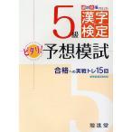 絶対合格プロジェクト 5級漢字検定ピタリ 予想模試