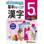 小学基本トレーニング漢字 5級 / 小学教育研究会