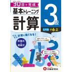 小学基本トレーニング計算 3級 / 小学教育研究会