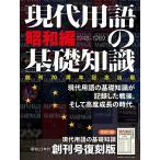 現代用語の基礎知識 創刊70周年記念出版 昭和編