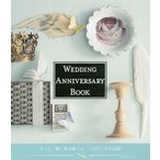 Yahoo!BOOKFANプレミアムWEDDING ANNIVERSARY BOOK