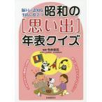Yahoo!bookfanプレミアム脳トレ・認知症予防に役立つ昭和の〈思い出〉年表クイズ/今井幸充
