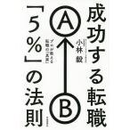 成功する転職「5%」の法則 プロが教える転職の「真実」 / 小林毅