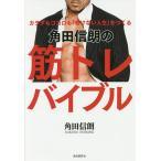 角田信朗の筋トレバイブル カラダもココロも「老けない人生」をつくる/角田信朗