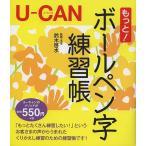 U-CANのもっと  ボールペン字練習帳