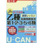 U-CANの乙種第1 2 3 5 6類危険物取扱者速習レッスン   第2版 ユ-キャン ユ-キャン危険物取扱者試験研究会