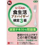 U−CANの食生活アドバイザー検定3級速習テキスト&問