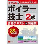 U-CANの2級ボイラー技士合格テキスト 問題集    ユ-キャン ユーキャン2級ボイラー技士試験研究会
