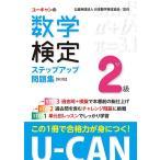 ユーキャンの数学検定ステップアップ問題集2級 / ユー