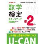 ユーキャンの数学検定ステップアップ問題集準2級 / ユ