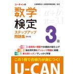 ユーキャンの数学検定ステップアップ問題集3級/ユー
