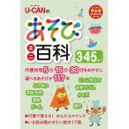 U-CANのあそびミニ百科3・4・5歳児 / ユーキャン学び出版スマイル保育研究会