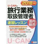U−CANの旅行業務取扱管理者速習レッスン国内総合 2018年版/ユーキャン旅行業務取扱管理者試験研究会