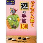 どんどん解く辺の手筋150/日本囲碁連盟