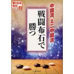 戦闘布石で勝つ 中国流、ミニ中国流/日本囲碁連盟