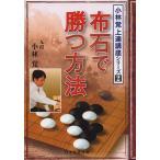 布石で勝つ方法/小林覚/日本囲碁連盟
