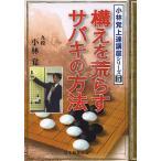 構えを荒らすサバキの方法/小林覚/日本囲碁連盟