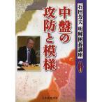 中盤の攻防と模様/石田芳夫/日本囲碁連盟