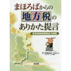 まほろばからの地方税のありかた提言 奈良県税制調査会の挑戦 / 奈良県税制調査会
