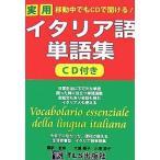 ショッピングイタリア 移動中でもCDで聞ける!実用イタリア語単語集/TLS出版編集部