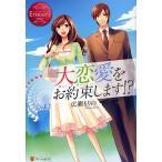 大恋愛をお約束します!? Mai & Hayato/広瀬もりの