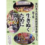 東日本大震災救援対策本部ニュース 第1集 / 生きぬくために闘う!東日本大震災救援対策本部