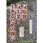 東日本大震災救援対策本部ニュース 第2集 / 生きぬくために闘う!東日本大震災救援対策本部