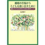 離婚の苦悩から子どもを救い出すために 親も子どもも幸せになるためのヒント / 丸井妙子