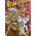 Re:Monster 3/金斬児狐/小早川ハルヨシ