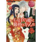いばら姫に最初のキスを Hinako & Luca/桜木小鳥