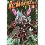 Re:Monster 4/金斬児狐/小早川ハルヨシ