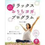 Yahoo!bookfanプレミアム心を整えるリラックスおうちヨガプログラム/サントーシマ香