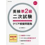 英検準2級二次試験クリア模擬問題集    高橋書店 山下理奈子