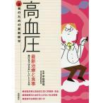 高血圧 最新治療と食事 血圧を下げるおいしいレシピ付/平田恭信