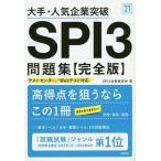 大手 人気企業突破SPI3問題集 完全版  21  高橋書店 SPI対策研究所