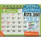 高橋 2019年 カレンダー 卓上 A7 E173   カレンダー