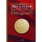 賞をとった子どもの本 70の賞とその歴史/ルース・アレン/熊谷淳子/本間裕子