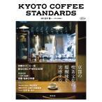 KYOTO COFFEE STANDARDS  淡交ムック