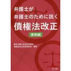 弁護士が弁護士のために説く債権法改正 事例編/東京弁護士会法友全期会債権法改正特別委員会