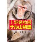 上野動物園サル山物語/川口幸男