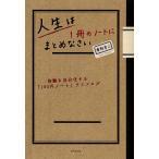 Yahoo!BOOKFANプレミアム人生は1冊のノートにまとめなさい 体験を自分化する「100円ノート」ライフログ/奥野宣之