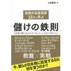 伝説の名投資家12人に学ぶ儲けの鉄則 日本株で勝つためにすべきこと、してはいけないこと / 小泉秀希